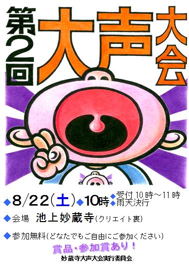 大声大会ポスター2009
