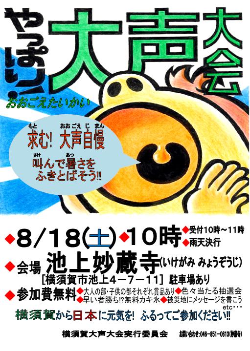 大声大会ポスター2012