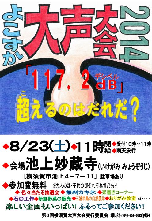 よこすか大声大会2014のポスター