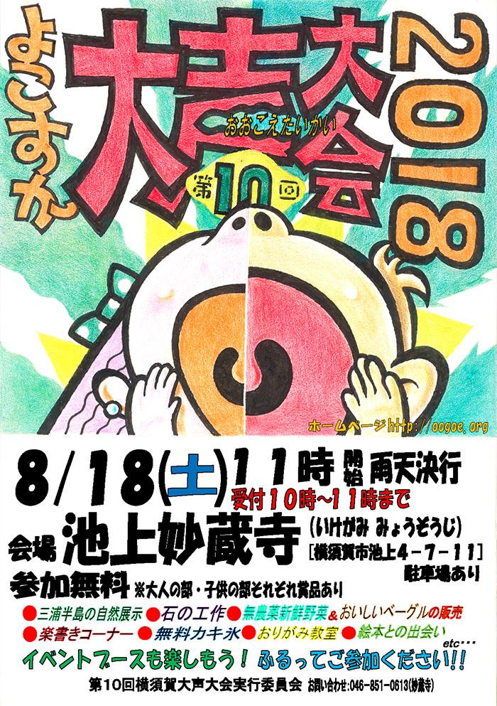 第10回よこすか大声大会2018のポスター