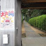 妙蔵寺入口