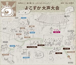 会場のマップ